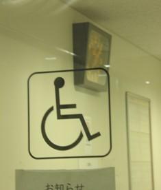508-4 東京駅-車椅子待合室 時計.JPG