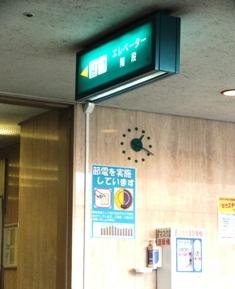 641-3 中京Hpの1F時計.JPG
